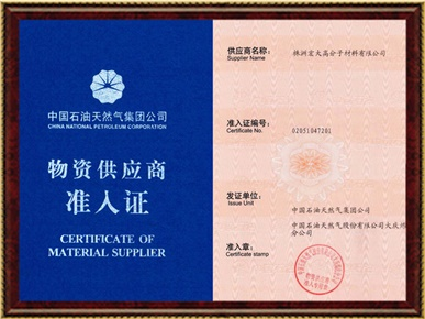 Qulified Supplier of China National Petroleum Corp.